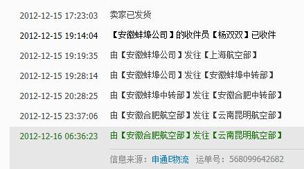 QQ截图20121224011210